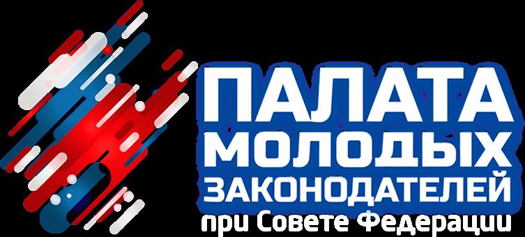 Палата молодых законодателей при СФ РФ
